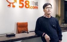 58同城姚劲波:曾到处借钱给员工发工资,独自一人在办公室痛哭!