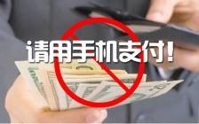"""日本开始慌了!为了对抗马云支付宝,日本70家银行推出""""J币"""""""