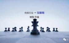 王通:2020年传统行业转型的突破点在哪里?