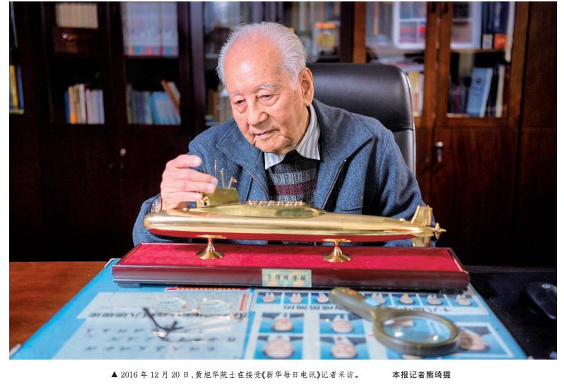 中国第一代核潜艇总设计师黄旭华的深潜人生