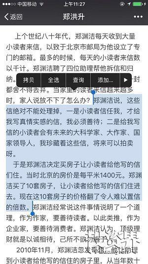 他在北京房价1400元时买了10套房