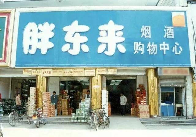 """他是刘强东的宿敌、被雷军朝圣的""""零售业海底捞"""",让沃尔玛崩溃"""