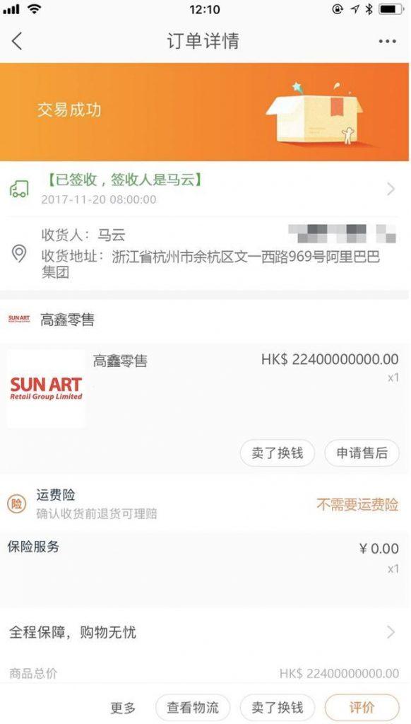 马云购买史上最贵快递,价值224亿元!全民看了后夸他会买!
