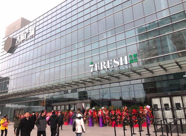 新开业的京东7fresh生鲜超市有何不同?带你逛一下