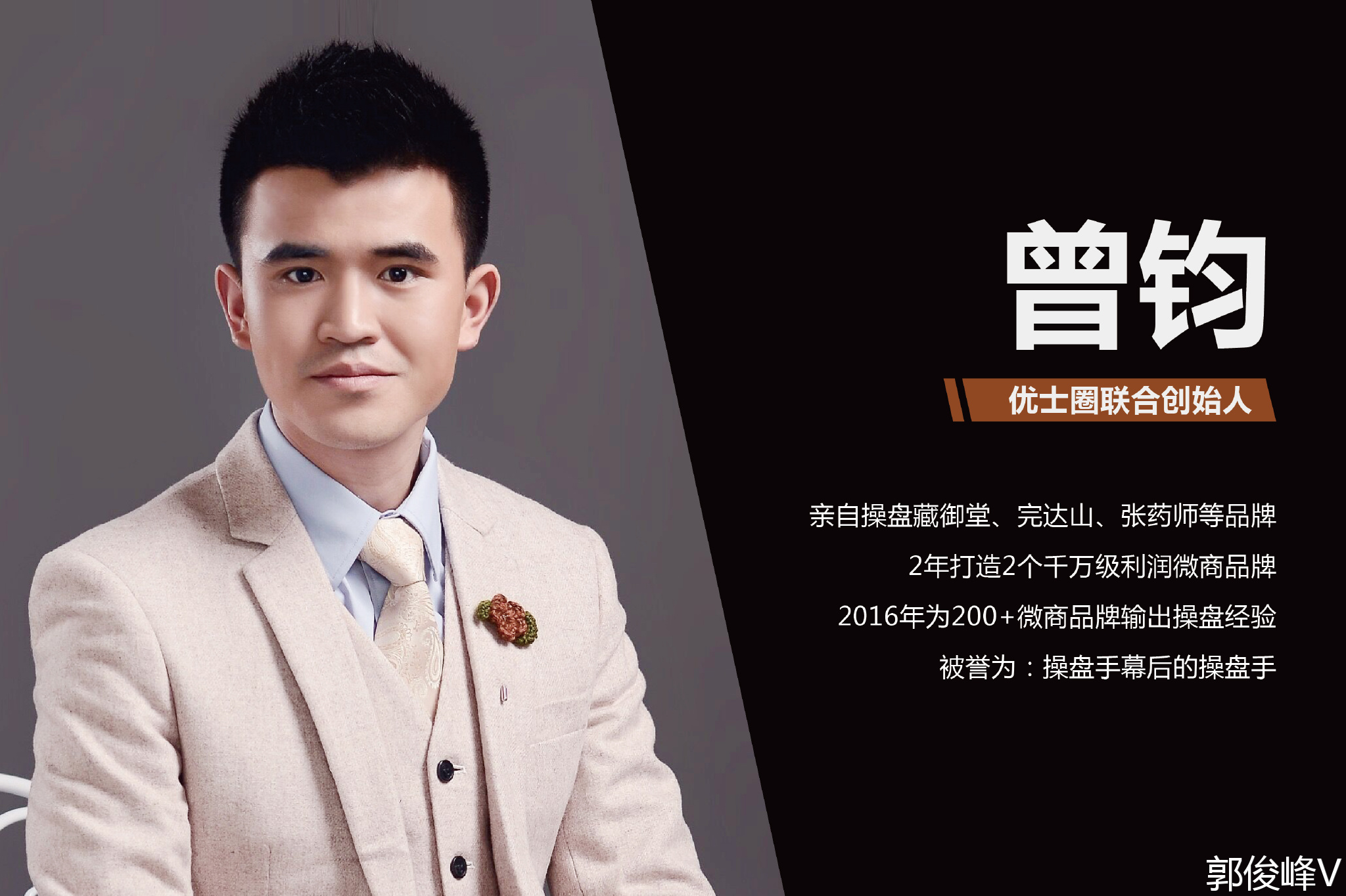 王通:张药师创始人曾钧的成功秘诀