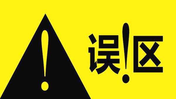 王通:三种走入误区的创业者,一不小心将会万劫不复!