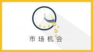 王通:选择市场机会的3个原则