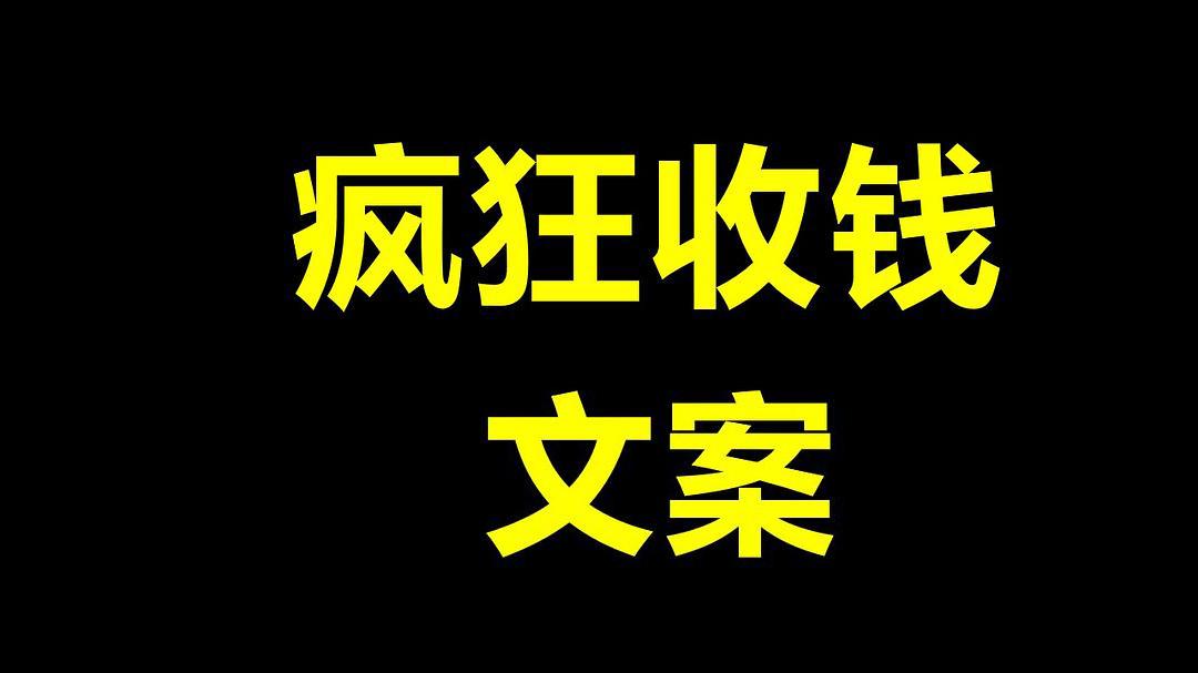 王通:悟透了这两个绝招,写文案收钱就会变的超级简单!
